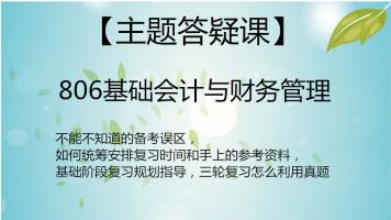 21年山财806财务管理与基础会计6月份主题答疑课