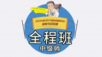 21年中级师康复医学治疗技术考试