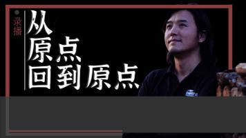 2020.20.31号王磊老师公益课录播