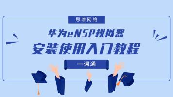 华为eNSP模拟器使用教程(小白入门必看)