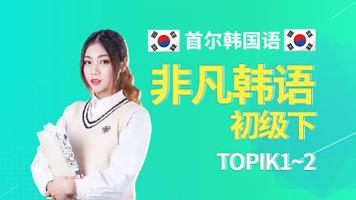 首尔韩国语非凡系列初级下(TOPIK1~TOPIK2)