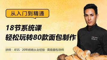 从入门到精通:面包全能金牌课程