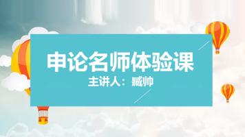 2019国考申论解析(名师体验课)