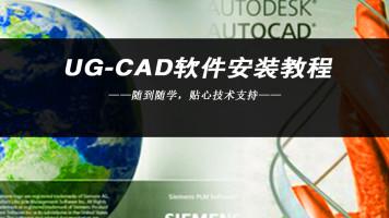 UG/CAD各软件简易安装视频教程