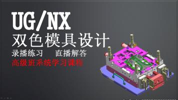 UG/NX双色模具设计实战VIP课程+录播练习+直播解答+视频批改