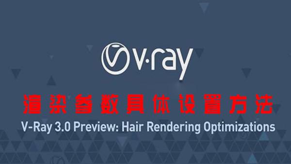 VRay渲染参数具体设置方法