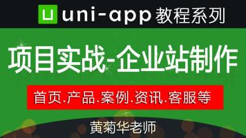 uni-app 项目实战 企业站制作 uniapp在线教程 uni app视频教程