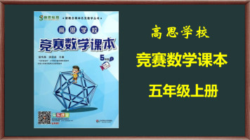 高思学校竞赛数学课本五年级上册