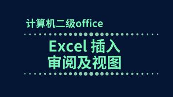 【Excel插入、审阅及视图】计算机二级office2016版