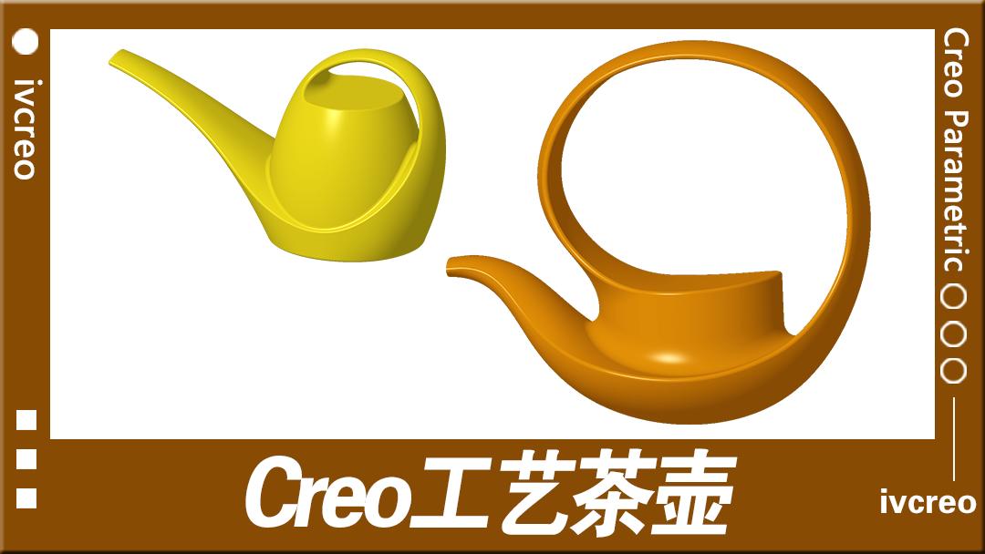 Creo/Proe产品设计-工艺茶壶-曲面造型