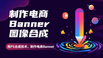 电商BANNER图像合成
