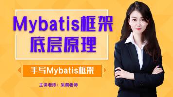 Mybatis框架底层原理(手写Mybatis框架)