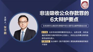 张宇鹏:非法吸收公众存款罪的6大辩护要点