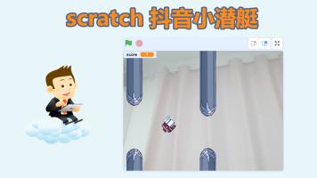 scratch抖音小潜艇