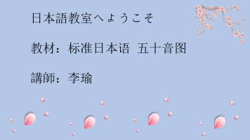 标准日本语 五十音图