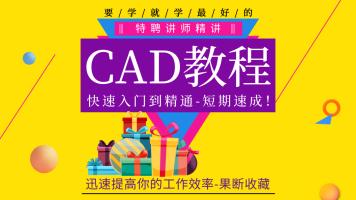 CAD速成班【零基础入门到精通】室内/建筑/机械/家具/制图必学