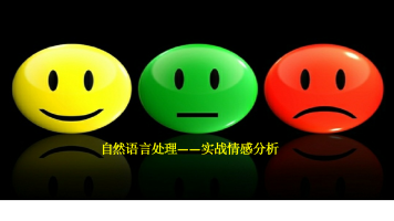 自然语言处理——实战情感分析(免费)