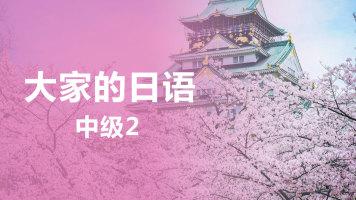 大家的日语中级2