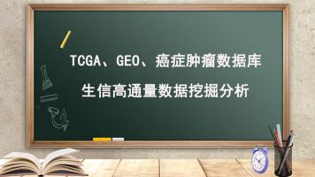 TCGA、GEO、癌症肿瘤数据库、生信高通量数据挖掘分析