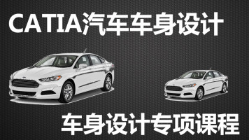 catia汽车设计车身设计实例开闭件设计白车身设计下车体设计整车