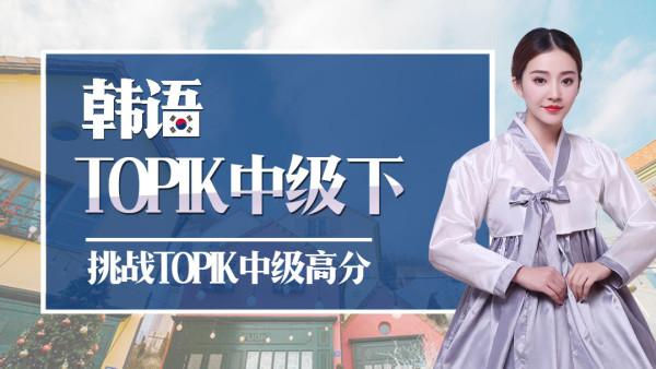 【上元网校】韩语TOPIK中级下
