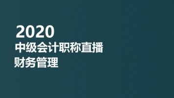 2020中级会计职称-《财务管理》