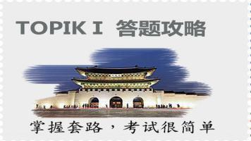 TOPIKⅠ答题攻略--听力(2019/2020最新,总共23讲)