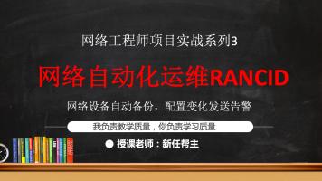 企业网络实战课系列3之网络自动化RANCID运维部署详解