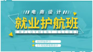 【犇创教育】平面设计/电商设计/就业护航班/PS/AI/兼职/全职