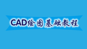 CAD基础入门教程