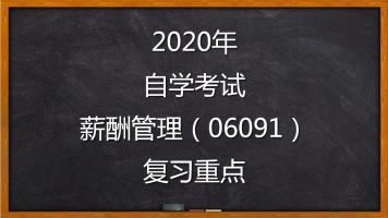 2020年自学考试薪酬管理(06091)自考复习重点