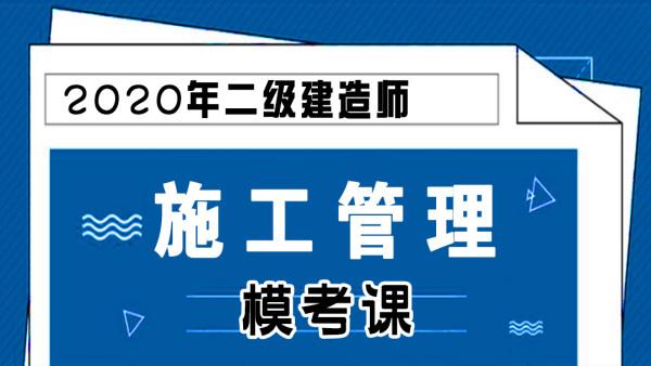 【游一男】2020年二建二级建造师施工管理模考课
