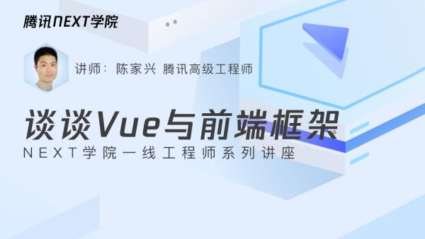 【NEXT公开课】谈谈Vue与前端框架