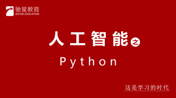 人工智能之python基础