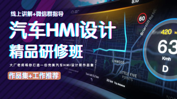 汽车HMI设计精品研修班