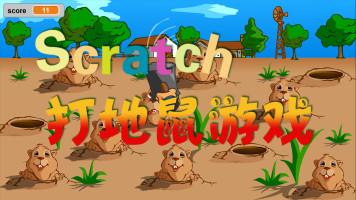 Scratch实战:打地鼠游戏(少儿编程)【沐风老师】