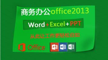 WPS-Office(Word、Excel、PPT)高效商务办公