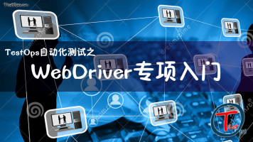 TestOps自动化测试之WebDriver(Java)专项入门