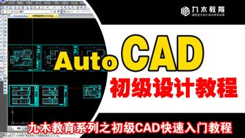 零基础学CAD入门、快速掌握CAD界面及制图