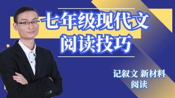 初中语文一年级现代文阅读技巧七年级语文现代文阅读技巧大全