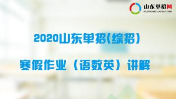 2020山东单招-寒假作业(语数英)讲解