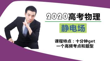 一周搞定静电场【2020高考物理满分之路】