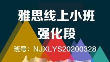 雅思线上小班强化段(班号NJXLYS20200328)