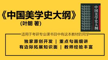 中国美学史大纲(叶朗)教材精讲艺术考研拔高课