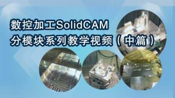 数控加工SolidCAM分模块系列教学视频(中篇)