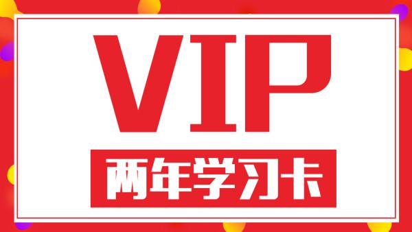 【京斗云商学院】VIP学习年卡,京东流量提升爆款打造!