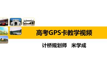 高考GPS卡教学视频