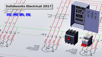 Solidworks Electrical 2017视频教程