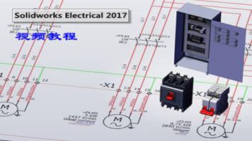Solidworks Electrical 2017视频教程