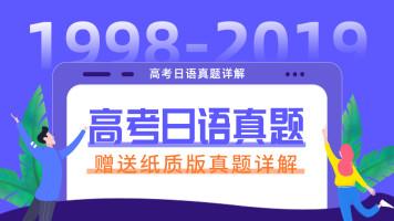 高考日语历年真题详解1998-2019(赠送纸质真题)